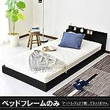 (DORIS) ベッド シングル フレームのみ 【NEWアトラス ブラック】 ロースタイル フロアベッド 組み立て式 コンセント付き (KIC)