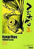へうげもの(3) (モーニングコミックス)