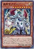 【シングルカード】17SP)轟雷帝ザボルグ/効果/ノーマル/17SP-JP006