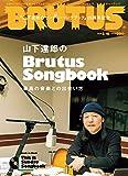 BRUTUS(ブルータス) 2018年2/15号No.863[山下達郎のBrutus Songbook]