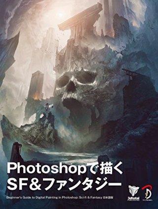 Photoshopで描くSF&ファンタジー