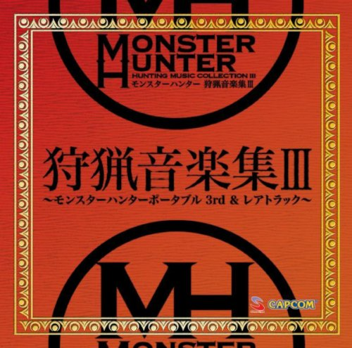 モンスターハンター 狩猟音楽集III 〜モンスターハンターポータブル 3rd&レアトラック〜