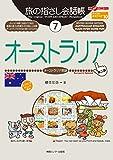 旅の指さし会話帳7オーストラリア(オーストラリア英語)