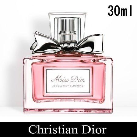 クリスチャン ディオールの香水は女子大生がもらって嬉しいホワイトーデーのお返し