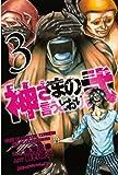 神さまの言うとおり弐(3) (週刊少年マガジンコミックス)