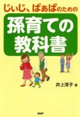 [井上 淳子]のじぃじ、ばぁばのための 孫育ての教科書