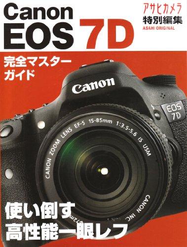 Canon EOS 7D―使い倒す高性能一眼レフ (アサヒオリジナル)