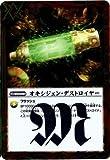 バトルスピリッツ/コラボブースター【東宝怪獣大決戦】BSC19-047オキシジェン・デストロイヤーR