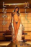 緒方咲「美しく、しなやか」 ギルドデジタル写真集