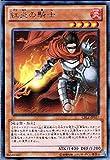 遊戯王 CBLZ-JP037-R 《紅炎の騎士》 Rare