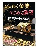 ひしめく金塊・うごめく欲望 密輸ルートの最前線 (朝日新聞デジタルSELECT)