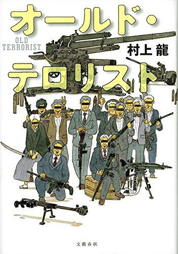 オールド・テロリスト