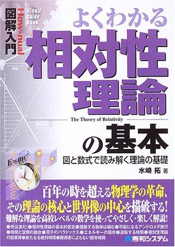 図解入門よくわかる相対性理論の基本 (How‐nual Visual Guide Book)