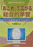 「おこめ」で広がる総合的学習―NHKデジタル教材の活用 (総合的学習の開拓)