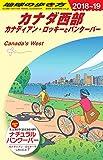 B17 地球の歩き方 カナダ西部 2018~2019