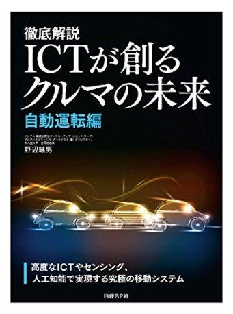 徹底解説 ICTが創るクルマの未来【自動運転編】