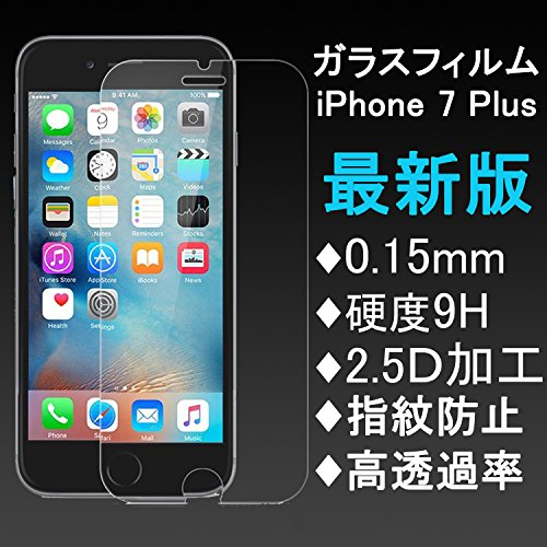 AutoGo iPhone7 Plus 強化ガラスフィルム 最新版 iPhone 7 Plus 液晶保護フィルム 新設計 超薄0.15mm 98%の高透過率 気泡・指紋・油分・汚れ防止加工 硬度9H 耐衝撃 飛散防止処理 3Dタッチ対応 2.5Dラウンドエッジ加工 自動吸着シリコン加工 iPhoneガラスフィルム 保護シート