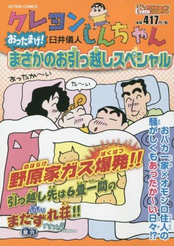 クレヨンしんちゃんおったまげ! まさかのお引っ越しスペシャル (アクションコミックス(COINSアクションオリジナル))