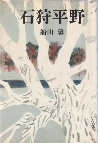 石狩平野 (1967年)