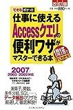 できるポケット 仕事に使えるAccessクエリの便利ワザがマスターできる本 改訂版 2007/2003/2002対応