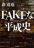 FAKEな平成史