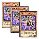 【 3枚セット 】遊戯王 日本語版 DBSW-JP020 魔弾の射手 カラミティ (ノーマル)