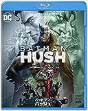 バットマン:ハッシュ [Blu-ray]