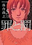 罪と罰 : 5 (アクションコミックス)