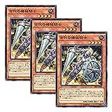 【 3枚セット 】遊戯王 日本語版 SR03-JP009 Ancient Gear Knight 古代の機械騎士 (ノーマル)