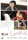しゃぼん玉 [DVD]