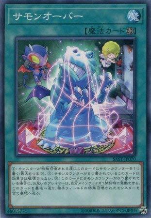 【シングルカード】SAST)サモンオーバー/魔法/ノーマル/SAST-JP070