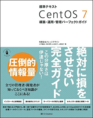 標準テキスト CentOS 7 構築・運用・管理パーフェクトガイド