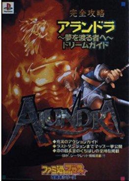 アランドラ―夢を渡る者へ ドリームガイド 完全攻略 (ファミ通ブロス攻略本シリーズ)