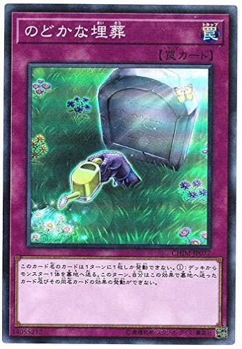 遊戯王 / のどかな埋葬(スーパー)/ CHIM-JP077 / CHAOS IMPACT(カオス・インパクト)