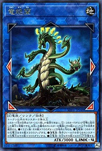 遊戯王カード 竜絶蘭(レア) ソウル・フュージョン(SOFU) | リンク 地属性 幻竜族 レア