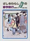 ざしきわらし一郎太の修学旅行 (あかね・新読み物シリーズ)
