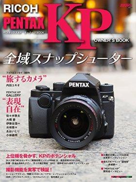 PENTAX KP オーナーズBOOK (Motor Magazine Mook)