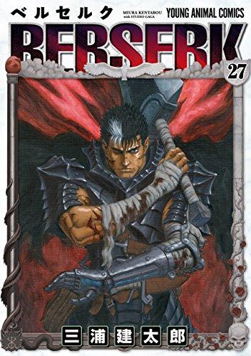 ベルセルク 27 (ヤングアニマルコミックス)