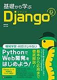 基礎から学ぶ Django