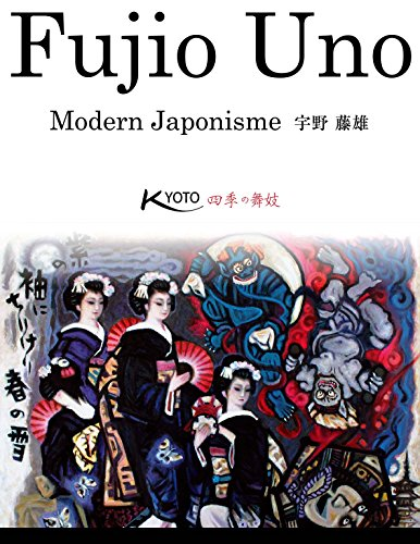 Modern Japonisme 宇野藤雄 KYOTO 四季の舞妓 (株式会社クオリアート)