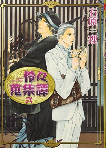 怜々蒐集譚 2 (ゼロコミックス)