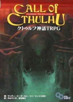 クトゥルフ神話 TRPG (ログインテーブルトークRPGシリーズ)