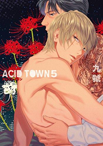 ACID TOWN  (5) (バーズコミックス ルチルコレクション)