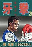 牙拳3 (かわぐちかいじ傑作選)