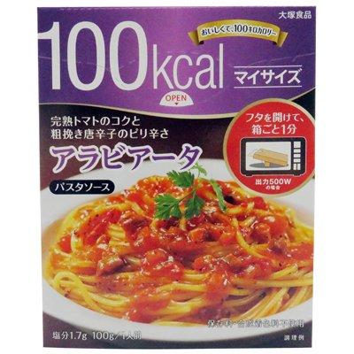 大塚食品 マイサイズ アラビアータ 100g 2コセット