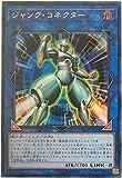 【シングルカード】PP20)ジャンク・コネクター/リンク/ウルトラ/PP20-JP003