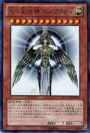 【シングルカード】光の創造神ホルアクティ(開封済み)/ウルトラ YGOPR-JP001