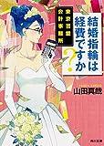 結婚指輪は経費ですか? 東京芸能会計事務所 (角川文庫)