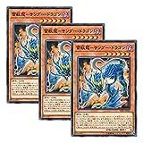 【 3枚セット 】遊戯王 日本語版 SOFU-JP021 雷獣龍-サンダー・ドラゴン (ノーマル)