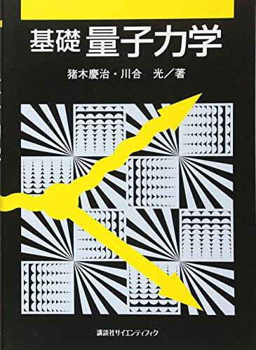基礎量子力学 (KS物理専門書)